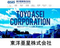 東洋亜星株式会社